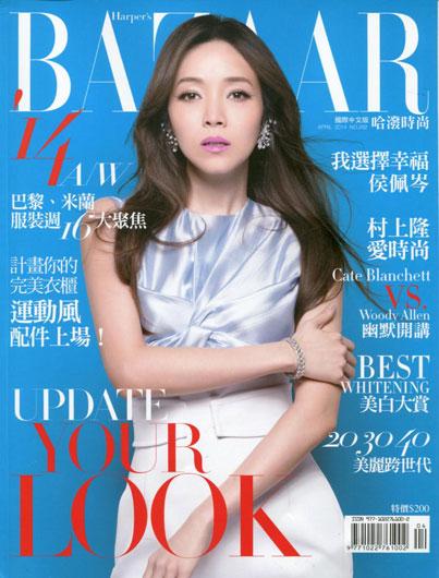 harpers_bazaar_taiwan_cover