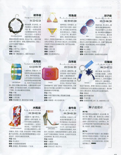 LELE_HarpersBazaarChina_0814-web1