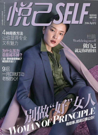 3SelfChina_cover