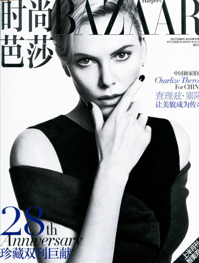 3_HarperBazaarChina_cover