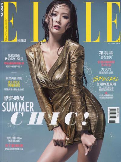 Elle_Taiwan_Cover