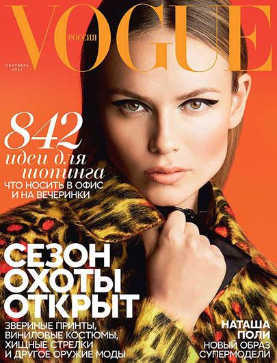 LELE_VogueRussia_Cover_0915