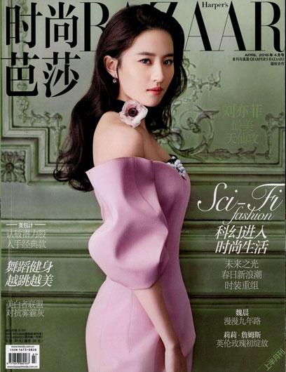 LELE_HarpersBazaarChina_0416_cover