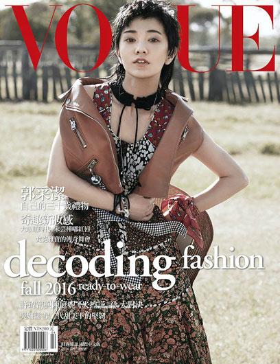 LELE_VogueTaiwan_Cover_0416